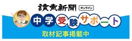 読売新聞オンライン「中学受験サポート」取材記事掲載中
